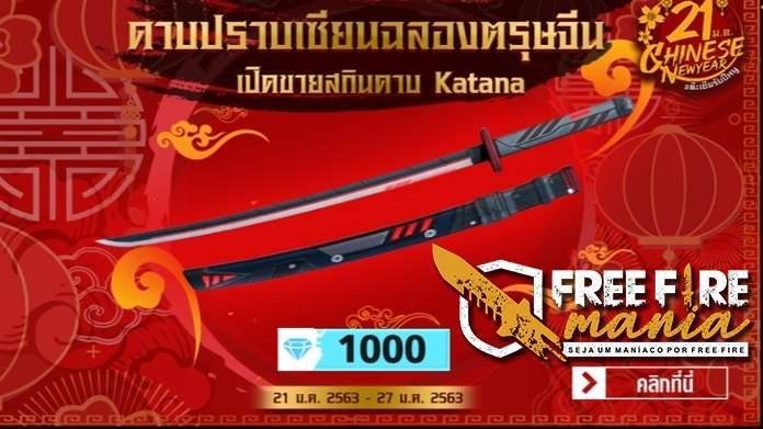 Katana - Lampejo da Escuridão de Volta ao Free Fire