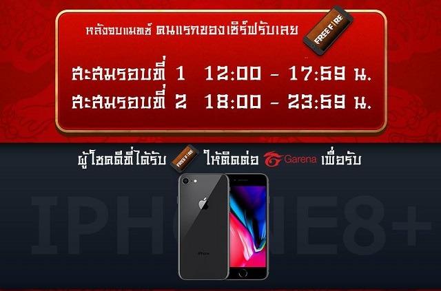 Novo Evento na Tailândia : Sobreviva e Ganhe um iPhone 8